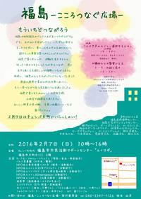 2月7日「福島・こころをつなぐ広場」のお知らせ