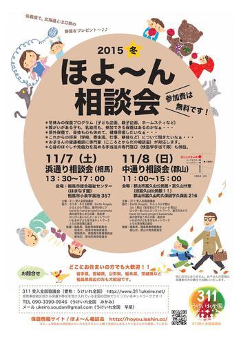 11月7~8日の『ほよ〜ん相談会』で入寮募集の説明会を行います。