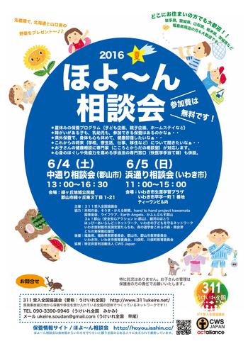 6月4~5日の『夏・ほよ〜ん相談会』で入寮募集と保養の説明会を行います。