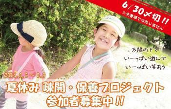 心援隊☆夏休み 疎開・保養プロジェクト(大阪)