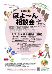 ほよ〜ん相談会 福島県北相談会に参加します。