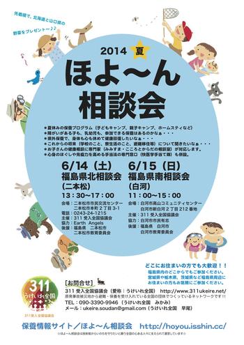 【拡散希望】うけいれ全国主催 2014夏*ほよ〜ん相談会