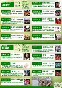はっぴーあいらんど☆フェスティバル2016 開催案内