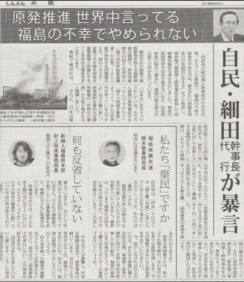 【必見】自民党の本音「福島の不幸でやめなれない」