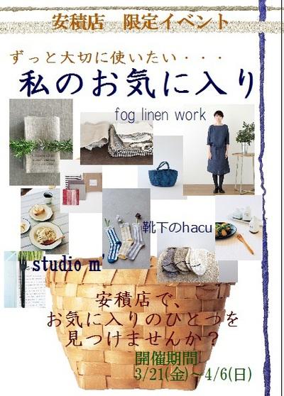 いよいよ明日開催!安積店限定イベント!