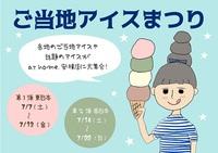 ご当地アイスまつり おすすめ商品 西日本編