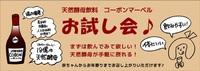 12/8.9 限定の試飲会です♪