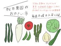 松井農園のおやさい市