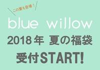 blue willow 夏の福袋 予約開始のお知らせ