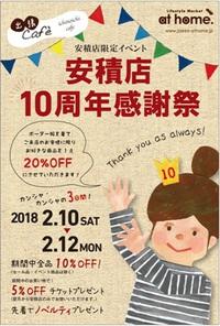 安積店☆10周年感謝祭