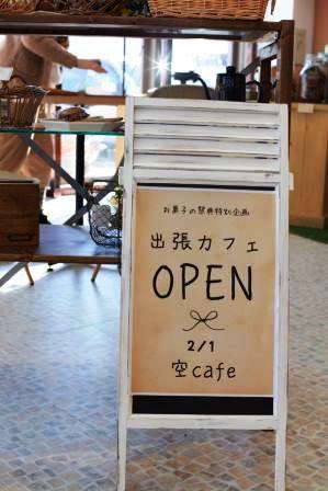 いよいよ明日、空cafeさんが安積店にやってくる♪