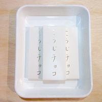 仁井田本家の新商品紹介!