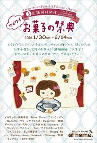 明日、お菓子の祭典開催します!