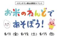 """3連休は""""お米のねんど""""で遊ぼう☆★"""