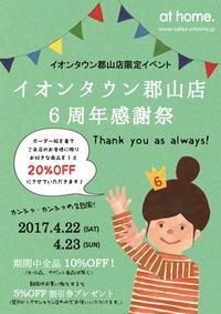 ★イオンタウン店6周年感謝祭★