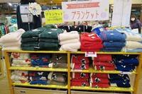 ☆★☆ブランケットSALE☆★☆