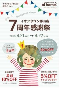 ☆イオンタウン郡山店7周年感謝祭☆