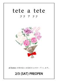 日和田店でお花屋さんオープン♪出張cafeのお知らせ!