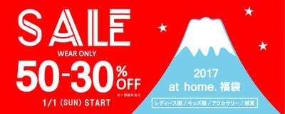 明日の元旦は日和田店8時OPEN♪福袋&初売りSALE!!