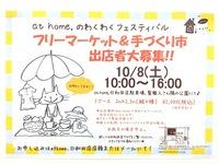 10/8(土)わくフェス!出店者続々決定☆