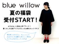 blue willow 夏の福袋 予約開始のお知らせ♪
