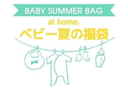 ベビー夏の福袋♪