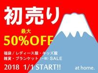 ☆☆athome.の初売りSALE☆☆1/1からスタート!