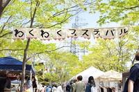 10/7(日)開催♪わくわくフェスティバル「フリマ&手づくり市」受付終了しました!!