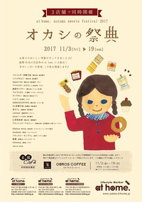 \オカシの祭典♪11/3から開催/