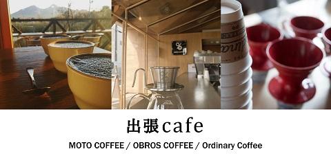 オカシの祭典♪出張cafe出店日のお知らせ