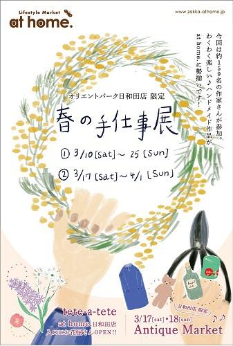2018春の手仕事展第二弾☆作品紹介②