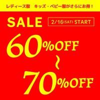 冬物お洋服60%~70%OFF♡