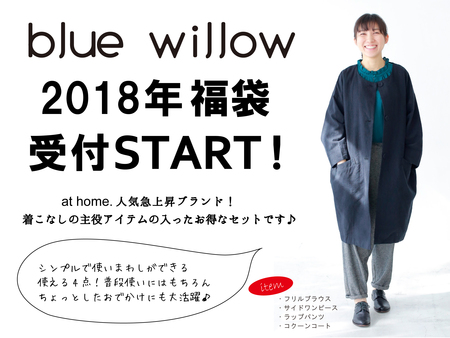 blue willow 冬の福袋 予約開始のお知らせ