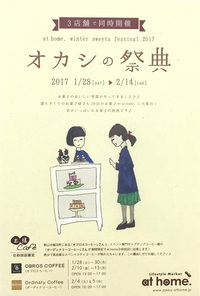 ☆オカシの祭典☆1/28から開催です!