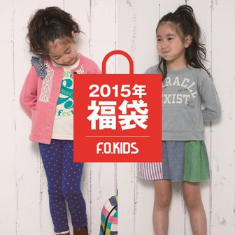 2015新春 FOキッズ&FOセラフ福袋 11月9日から予約受付開始!