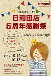 athome.日和田店☆5周年感謝祭☆10/14・10/15開催!!