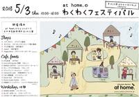 5/3(木) わくフェス出店者のご紹介♪♪