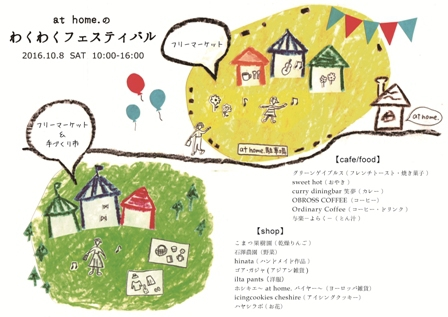 10/8(土)わくわくフェスティバル♪当日のお天気について