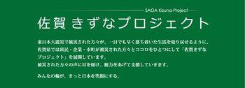 避難先情報(佐賀県)