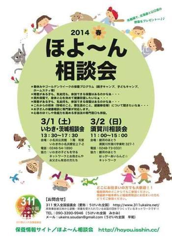 2014春*ほよ〜ん相談会@いわき&須賀川