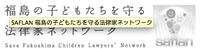 【重要】東電から自主的避難等に関する請求書を受領した皆さまへ