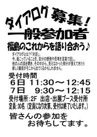 10月6日、7日『はぴフェスダイアログ』参加者募集♪