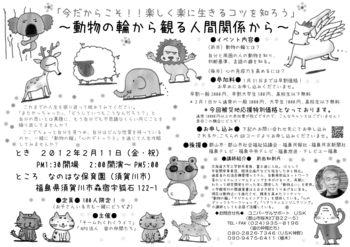 あの「動物占い」前田先生の講座です!
