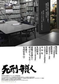 12月5日(水)映画『死刑弁護人』のご案内