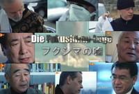 ドイツZDFドキュメンタリー「フクシマの嘘」*字幕付き*