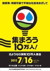 【バス参加者募集】さようなら原発10万人集会!