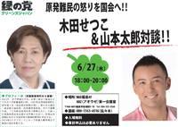 6月27日『木田せつこ&山本太郎対談』in福島