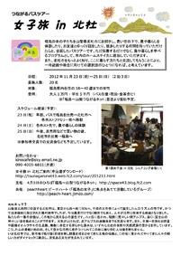 つながるバスツアー「女子旅 in 北杜 2012秋」
