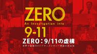 『ZERO:9/11の虚構』 が上映されます。