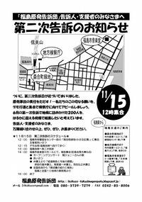 【速報】1万人突破!〜福島原発告訴団より〜